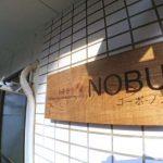 【コーポノブ】武蔵野市緑町1丁目のワンルーム賃貸マンション(共用部分の写真)